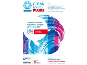Открылась регистрация на главную выставку индустрии чистоты CleanExpo Moscow | PULIRE