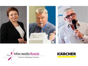 Конференция Российский рынок клининга пройдет 22 ноября |