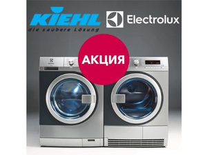 Kiehl и Electrolux дарят прачечное оборудование в рамках программы CleanPro |