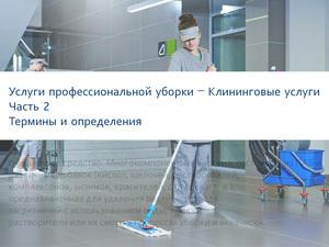 Подготовлен проект ГОСТа - Услуги по уборке. Термины и определения |
