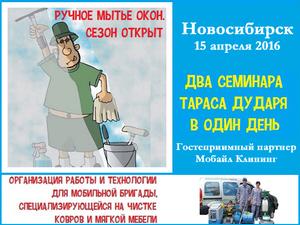 В Новосибирске пройдут долгожданные семинары Тараса Дударя |
