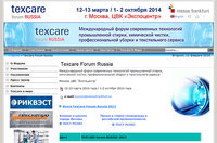 12-13 марта пройдет Международный Форум по клинингу и текстильному сервису для учреждений здравоохранения города Москвы |