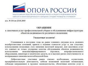 Юрий Рябичев обратился к заказчикам услуг профессиональной уборки |