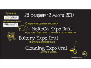28 февраля в Екатеринбурге откроется выставка индустрии чистоты |