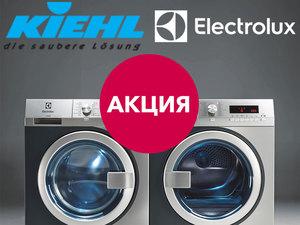 Kiehl и Electrolux дарят прачечное оборудование |