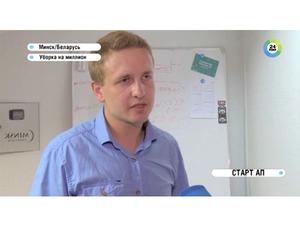 Команда молодых людей из Беларуси открыла сервис по экологичной уборке |