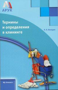 Вышла новая книга - Термины и определения в клининге |