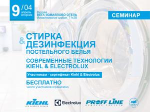 9 апреля состоится семинар - Современные технологии стирки и дезинфекции |
