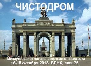 На выставке Чистодром 16-18 октября будут представлены новинки Interclean 2018  |