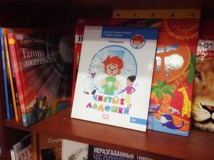 Книгу Чистые ладошки теперь можно получить в библиотеках Москвы |