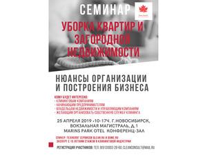 CleanConsult проведет 3 семинара в Новосибирске
