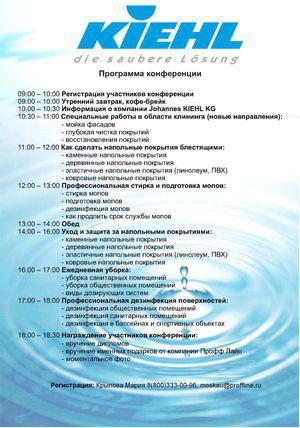 Профф Лайн приглашает на конференцию - Профессиональная химия Kiehl и современные технологии |