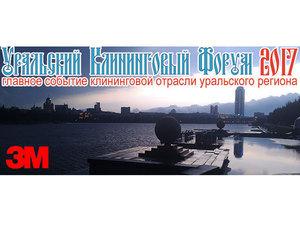 С 3 по 5 октября в Екатеринбурге пройдет Пятый Уральский Клининговый Форум