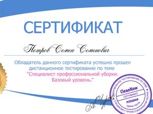 Именной сертификат по профессиональной уборке получили 12 человек |
