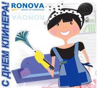 Компания Ронова поздравляет с Днем клинера |
