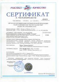 Средство для мойки дорог KIEHL Tornado сертифицировано ФБУ «Ростест-Москва» |