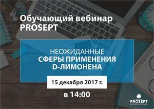 Компания PROSEPT приглашает на бесплатный интернет семинар |