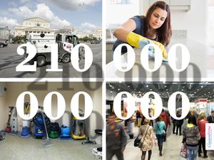 CleanNow: Рынок клининговых услуг в России за 2014 год - 210 миллиардов |