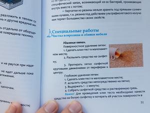 Вышла новая книга - Уборка 3.0. Основные понятия и технологии