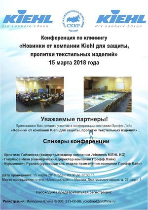 Профф Лайн приглашает на конференцию по клинингу 15 марта |