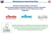 Премьер-Сервис отчитался за 2 года работы на Московском метрополитене |