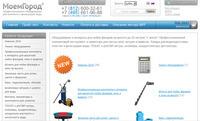 Компания МоемГород обновила свой сайт |