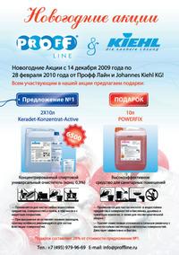 Proff Line и Kiehl KG предлагают новогодние акции |