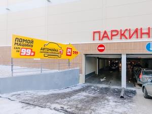 В Магнитогорске открылась первая автомойка самообслуживания |