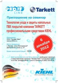 6 декабря пройдет семинар - Технология ухода и защиты напольных ПВХ покрытий TARKETT |