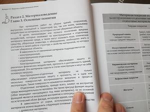 В январе вышла книга Н.Л. Володина - Введение в профессиональную уборку |