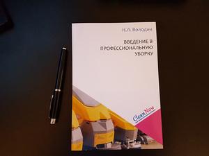 В январе вышла книга Н.Л. Володина - Введение в профессиональную уборку
