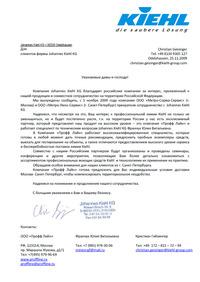 Johannes Kiehl прекратил сотрудничество с Метро-Сорма-Сервис и Метро-Люкс-Сервис  