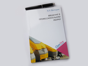 Опубликован отзыв на книгу Н.Л. Володина - Введение в профессиональную уборку |