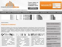 ГК Facilicom подтвердила соответствие ISO  