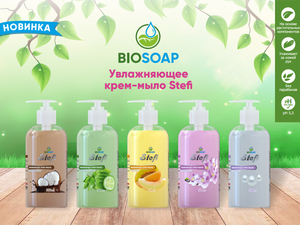 Новая линейка мыла от компании АиС |