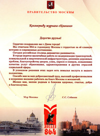 Журнал Клининг награжден грамотой мэра Москвы |