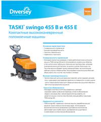 Компания Diversey представляет новые компактные поломоечные машины TASKI swingo 455 |