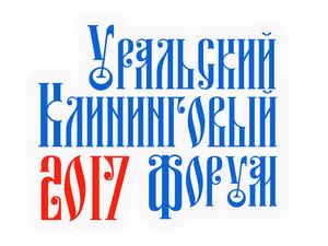 Опубликована программа Уральского Клинингового Форума 2017