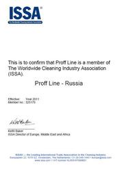 Профф Лайн вступила в мировую ассоциацию клининговой индустрии ISSA |