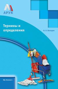 Издательский дом Клининг и АРУК выпустили словарь - Термины и определения в клининге |