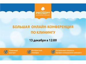 13 декабря Prosept проведет итоговую онлайн-конференцию по клинингу