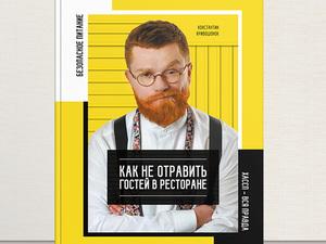 Новая книга о ХАССП: Как не отравить гостей в ресторане |