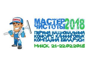 В Минске пройдет первый в республике конкурс клининговых компаний |