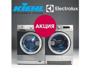 Профф Лайн предлагает установку стиральной машины для текстиля за 1 рубль