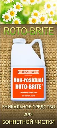 Про Карпет предлагает уникальное средство для боннетной чистки Non-Residual Roto-Brite |