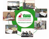 1 марта Tana Professional провела обучающий семинар на тему - Уборка кислотными средствами санитарных зон, промышленного оборудования. Послестроительная уборка |