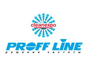 Новинки компании Профф Лайн на выставке CleanExpo 2017 |