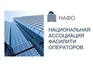 В России появилась Национальная ассоциация фасилити операторов (НАФО) |