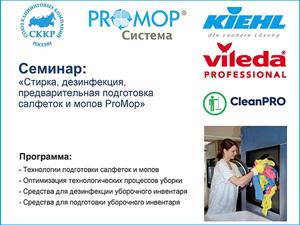 24 мая пройдет семинар - Стирка, дезинфекция, предварительная подготовка салфеток и мопов ProMop |
