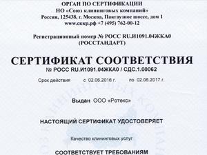 Компания Ротекс прошла сертификацию СККР на соответствие ГОСТ  |